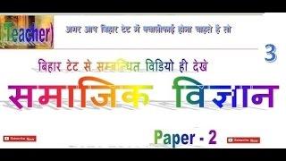 Bihar TET 2017 !! Social Science Part - 1