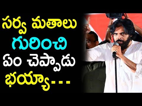 Janasena Chief Pawan Kalyan Speech About Caste and Religion | Janasena Kavathu | AP Janasena Party