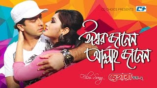 Isshor Janen Allah Janen | Taposh | Sinthia | Shakib Khan | Resi | Bangla Movie Song | FULL HD