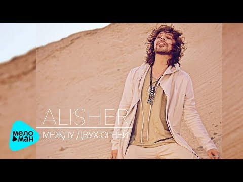 Alisher  -  Между двух огней (Official Audio 2017)