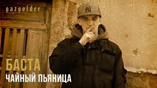 Клип Баста - Чайный пьяница