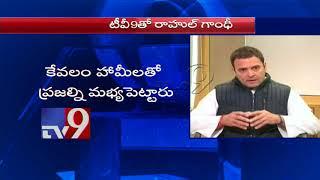 Rahul Gandhi exclusive interview with -- Gujarat elections - netivaarthalu.com