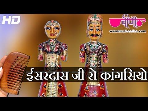New Rajasthani Gangour Songs 2015 | Esardas Ji Ro Kangasiyo Hd Video | Gangaur Dance Festival Songs video