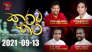 Karata Kara 2021-09-13 | @Sri Lanka Rupavahini