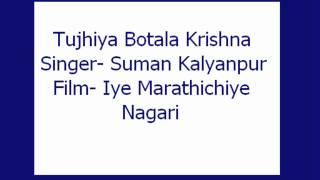Tujhiya Botala Krishna- Suman (Iye Marathichiye Nagari)