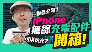 [開箱]iPhone無線充電也可以這麼有趣!