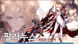 [KR]Seven Knights - Commander of The Dark Knights
