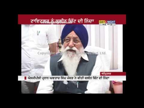 SGPC chief Avtar Singh Makkar | CBI clean chit to Jagdish Tytler in 1984 riots case