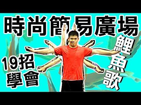 開始Youtube練舞:鯉魚歌-IM CHAMPION | 慢版教學