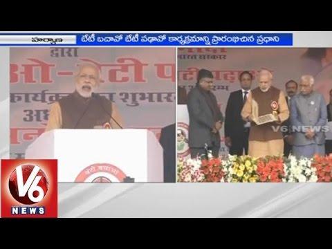 PM Narendra Modi launches 'Beti Bachao-Beti Padhao' (22-01-2015)