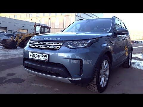 Взял Land Rover Discovery - кроссовер или внедорожник?