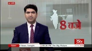 Hindi News Bulletin | हिंदी समाचार बुलेटिन – Feb 16, 2018 (8 pm)