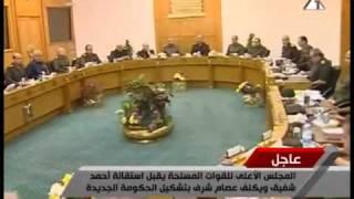 خبر قبول استقالة الفريق احمد شفيق وتكليف الدكتور عصام شرف بتشكيل الحكومة الجديده