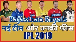 Rajasthan Royals Full Squad 2019 | Rajasthan Full team 2019 | Rajasthan New Team 2019