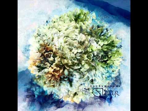 Fleur - Оборвалось
