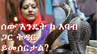 marriage with snake