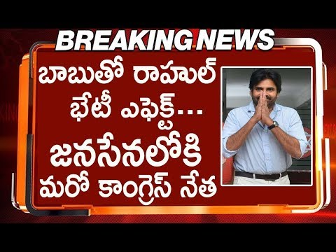 TDP - Congress Alliance Effect | Congress Senior Leader Joins Janasena Party | Tollywood News
