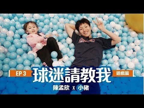 球迷請教我3集-遊戲篇:陳孟欣x小豬
