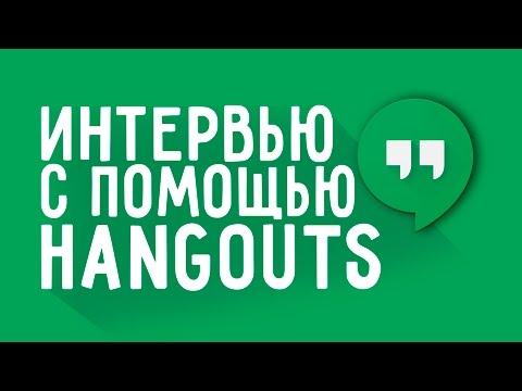 Как записать интервью с помощью Google Hangouts / Как пользоваться google hangouts:обзор, инструкция