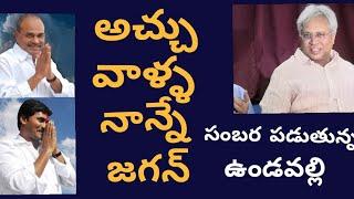 Vundavalli Press Meet Live