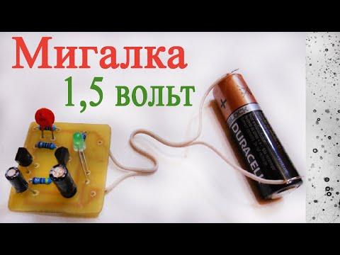Мигалка на 6 вольт