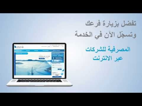 Beirut Port Bill Payment Online