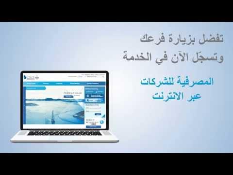 Beirut Port Bill Payment Online