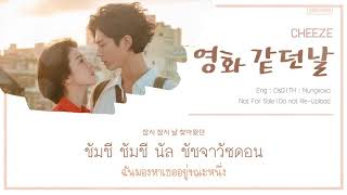 [Thaisub] CHEEZE (치즈) - The Day We Met (Encounter OST Part 1) | Nungxoxo