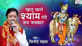 New Shyam Bhajan : खाटू वाले श्याम तेरी जय जयकार : Khatu Wale Shyam Teri Jai Jaikar : Vinod Mehta