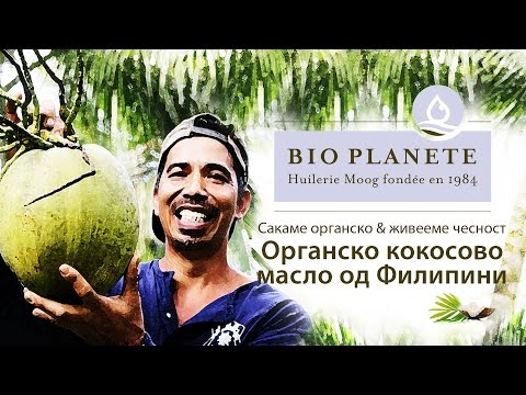 BIO PLANÈTE – Oil Mill Moog: Organic Coconut Oil From the Philippines (Macedonian Version)