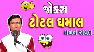 manan raval no hasya darbar gujarati jokes ni jamavat for full 1 hour