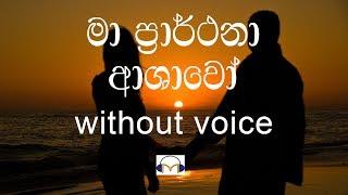 Ma Prarthana Ashawo Karaoke (without voice) මා ප්රාර්ථනා ආශාවෝ