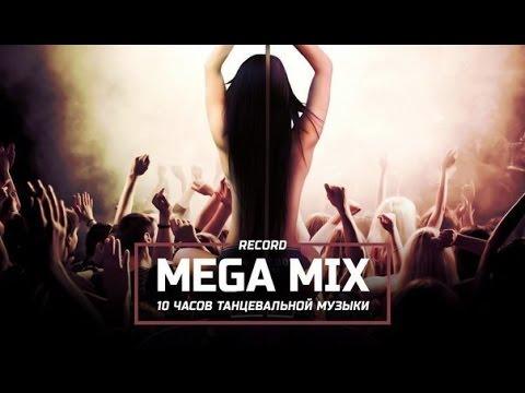 музыка от души record megamix 2017