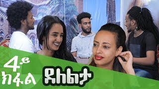 New Eritrean Film 2019 - Delelta Part 04 I ደለልታ 4ይ ክፋል