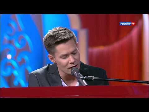 Стас Пьеха - Я с тобой (Субботний вечер Россия1)