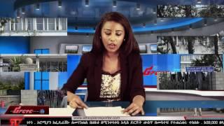 ETHIOPIAN REPORTER TV | Amharic News 07/28/2016