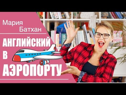 В АЭРОПОРТУ / Английский для начинающих С УЧИЛКОЙ
