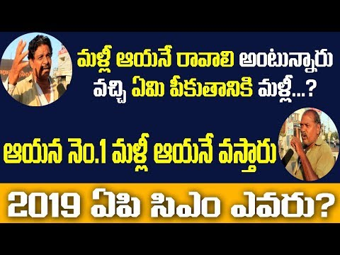 War Of Words Between Two Auto Drivers On Chandrababu and Jagan | Who is Next CM Of AP | publicTalk