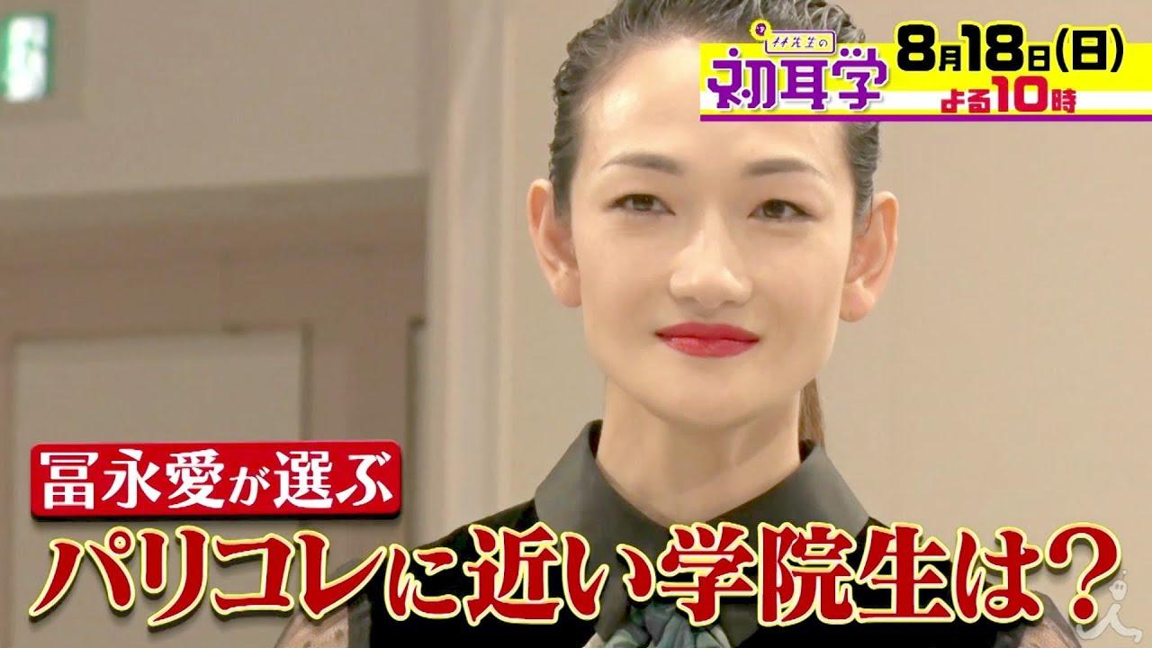 かっこいい 冨永愛 スタイル