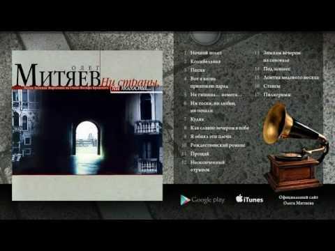Митяев Олег - Пилигримы