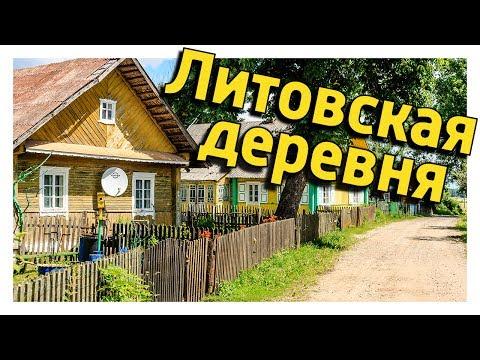 Литовская деревня. Заправка. Поиски бабушки подписчика.