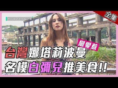 台綜-愛玩客-20190228【台北基隆】超模世界走透透~力推台味到國際!!