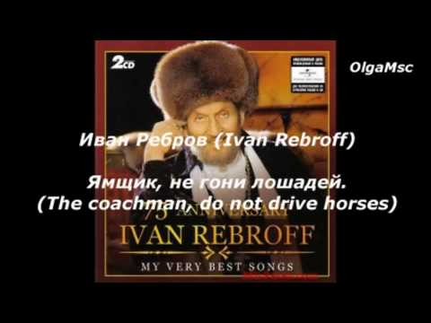 Иван Ребров - Ямщик, не гони лошадей
