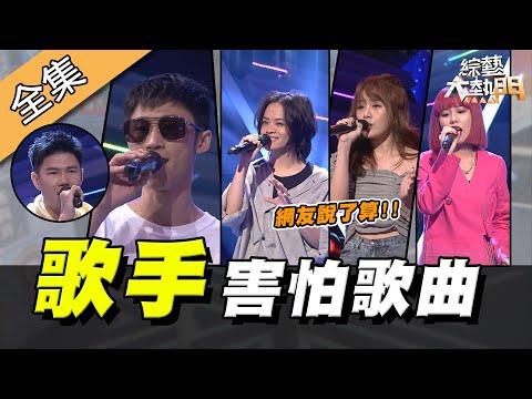 台綜-綜藝大熱門-20200806 歌手挑戰最害怕歌單!唱什麼歌~網友說了算!!