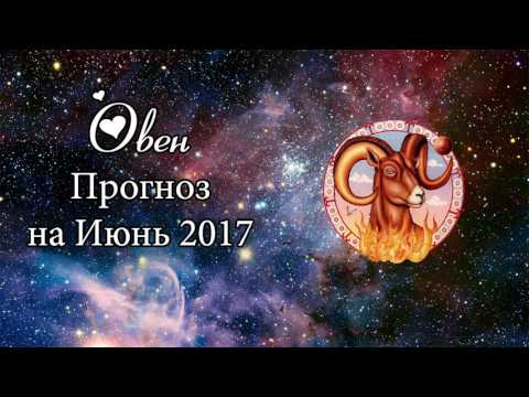 гороскоп на июнь овнам 2016