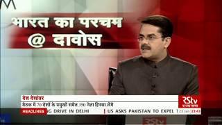 Desh Deshantar : भारत का परचम @ दावोस