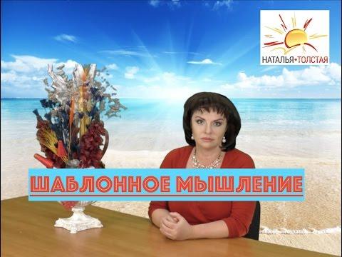 Наталья Толстая - Шаблонное мышление