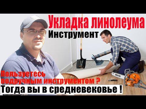 Укладка линолеума, профессиональный инструмент