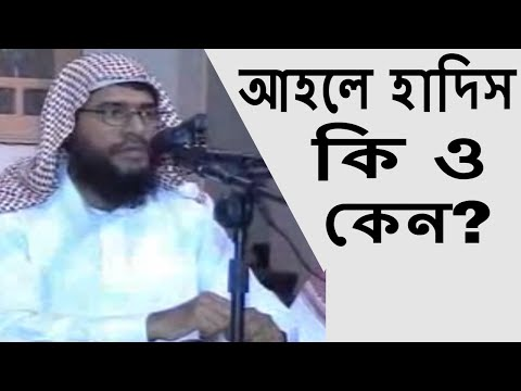 Bangla Waz Mahfil New Ahle Hadis Ki O Keno? By Sheikh Mosleh Uddin video
