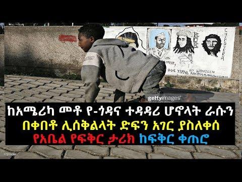 Ethiopia: ከአሜሪካ መቶ የ-ጎዳና ተዳዳሪ ሆኖላት ራሱን በቀበቶ ሊሰቅልላት ድፍን አገር ያስለቀሰ የአቤል የፍቅር ታሪክ ከፍቅር ቀጠሮ